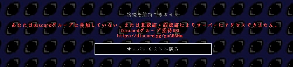 サーバーにアクセスできないときに表示される画面